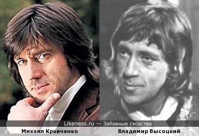 Михаил Кравченко и Владимир Высоцкий