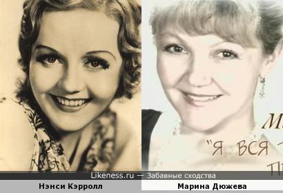 Нэнси Кэрролл и Марина Дюжева