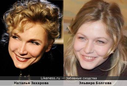 Наталья Захарова и Эльвира Болгова