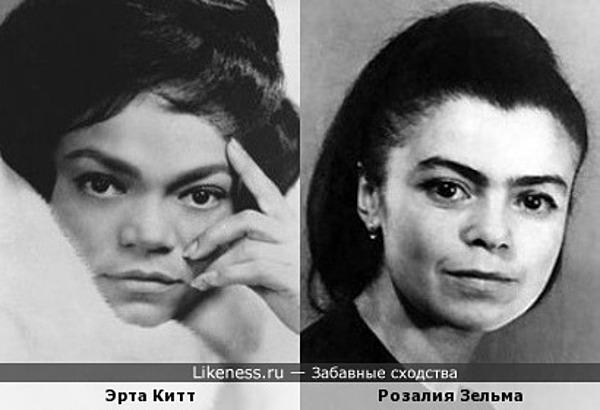 Эрта Китт и Розалия Зельма
