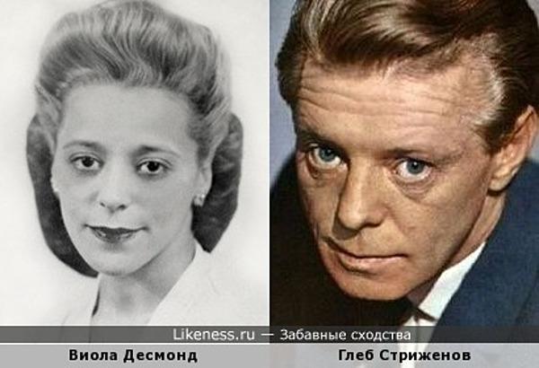 Виола Десмонд и Глеб Стриженов