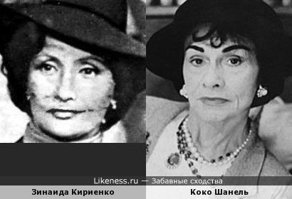 Зинаида Кириенко и Коко Шанель