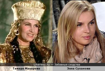 Тамара Макарова и Элла Суханова