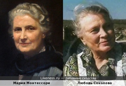 Мария Монтессори и Любовь Соколова