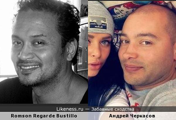 Romson Regarde Bustillo и Андрей Черкасов