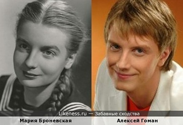 Мария Броневская и Алексей Гоман