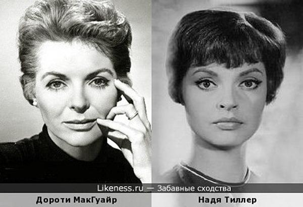 Дороти МакГуайр и Надя Тиллер