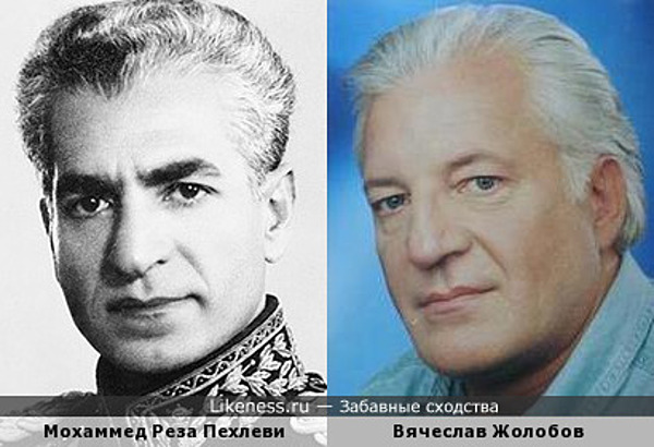 Мохаммед Реза Пехлеви и Вячеслав Жолобов
