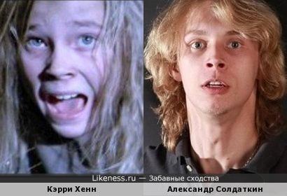 Кэрри Хенн и Александр Солдаткин