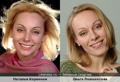 Наталья Коренная и Ольга Ломоносова