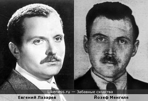 Евгений Лазарев и Йозеф Менгеле