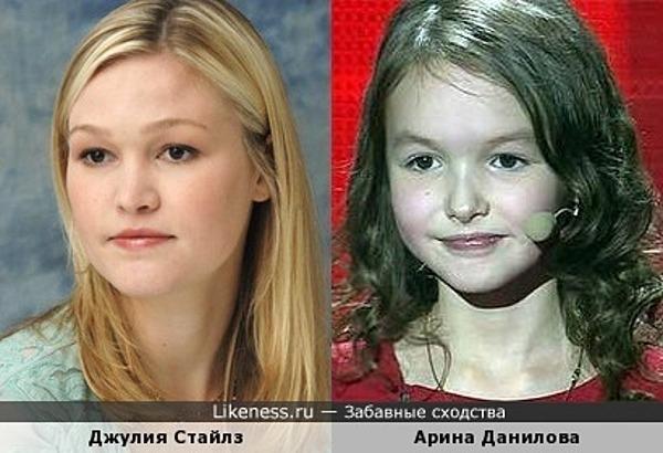 Джулия Стайлз и Арина Данилова