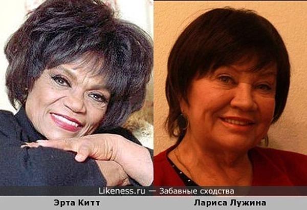 Эрта Китт и Лариса Лужина