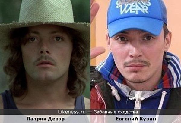 Патрик Девэр и Евгений Кузин