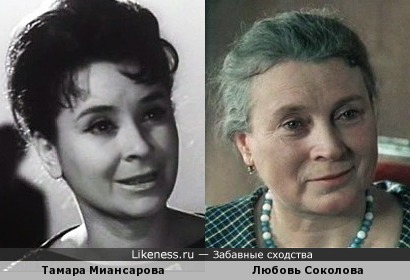 Тамара Миансарова и Любовь Соколова