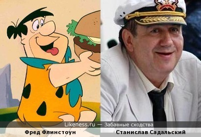 Фред Флинстоун и Станислав Садальский