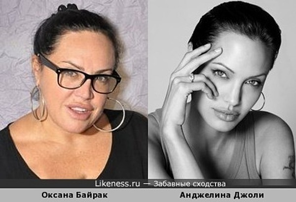 Оксана Байрак и Анджелина Джоли
