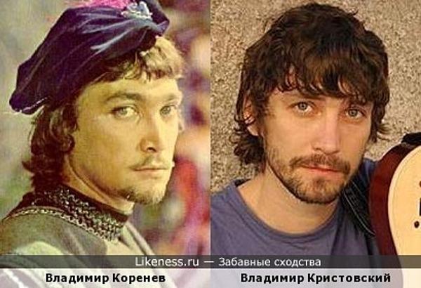 Владимир Коренев и Владимир Кристовский