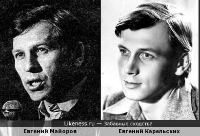 Евгений Майоров и Евгений Карельских
