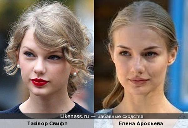 Тейлор Свифт и Елена Аросьева