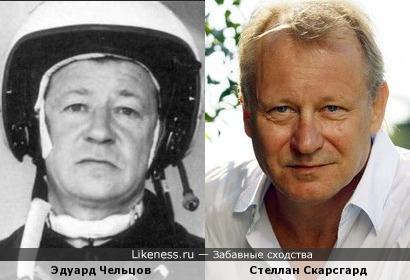 Эдуард Чельцов и Стеллан Скарсгард