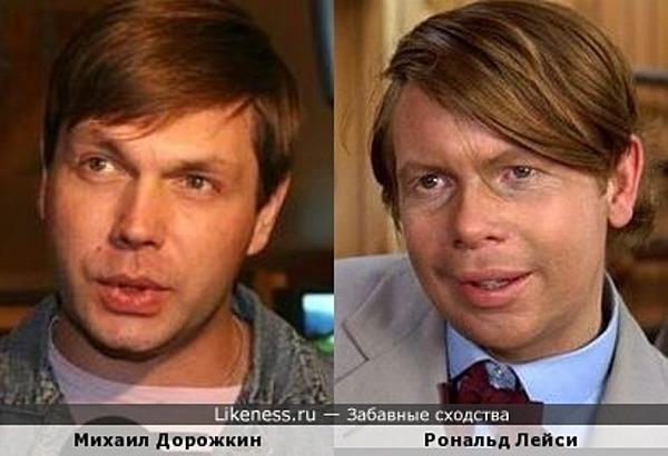 Михаил Дорожкин и Рональд Лейси