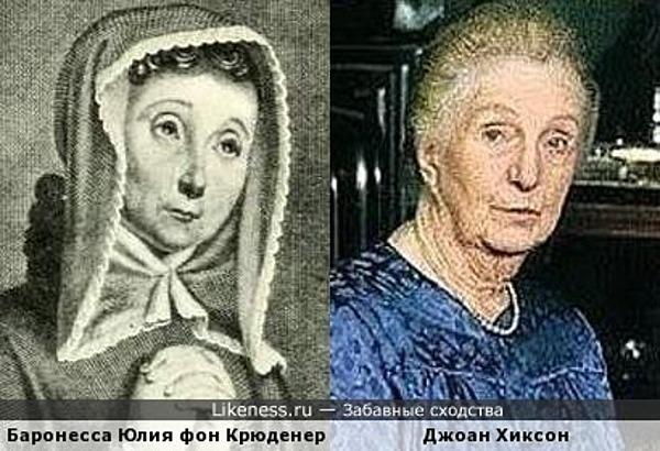 Баронесса Юлия фон Крюденер и Джоан Хиксон