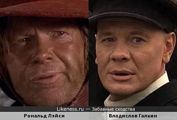 Рональд Лэйси и Владислав Галкин