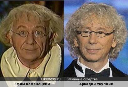 Ефим Каменецкий и Аркадий Укупник