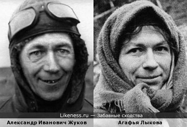 Александр Иванович Жуков и Агафья Лыкова