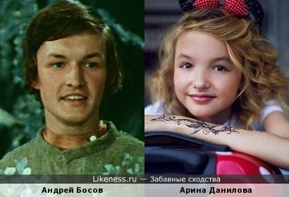 Андрей Босов и Арина Данилова