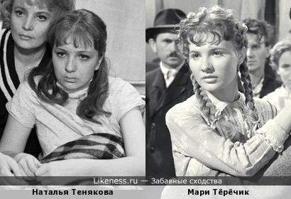 Наталья Тенякова и Мари Тёрёчик