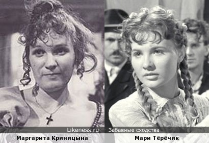 Маргарита Криницына и Мари Тёрёчик