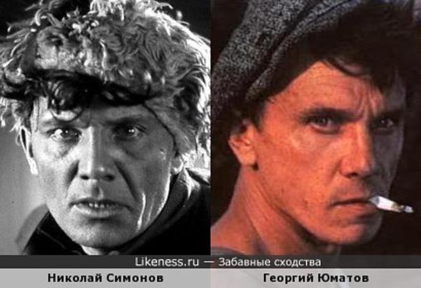 Николай Симонов и Георгий Юматов