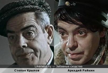 Степан Крылов и Аркадий Райкин