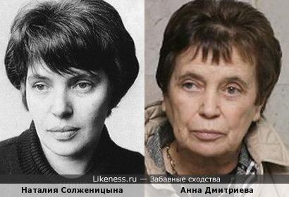Наталия Солженицына и Анна Дмитриева