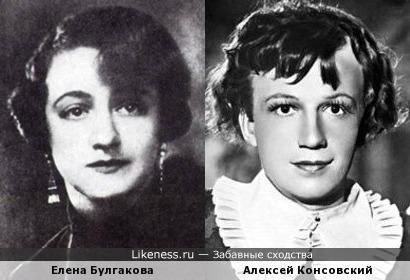 Елена Булгакова и Алексей Консовский