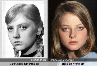 Светлана Крючкова и Джоди Фостер