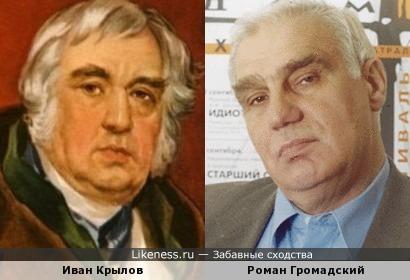 Иван Крылов и Роман Громадский