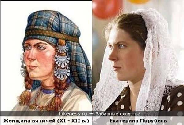 Женщина вятичей (XI - XII в.) и Екатерина Порубель