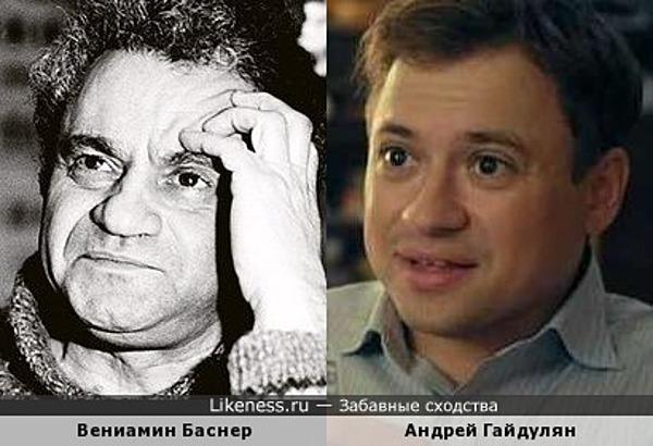 Вениамин Баснер и Андрей Гайдулян