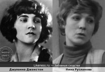 Джуланна Джонстон и Нина Русланова
