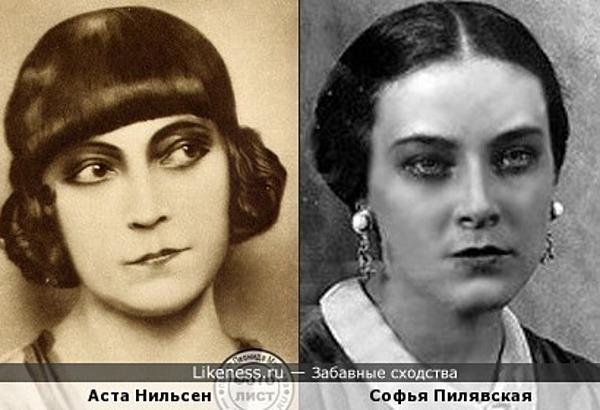 Аста Нильсен и Софья Пилявская