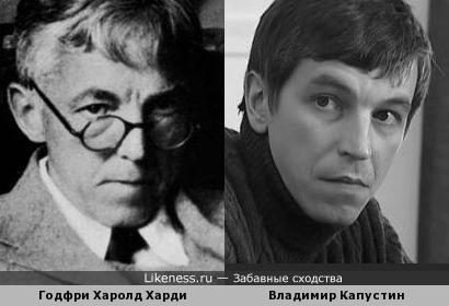 Годфри Харолд Харди и Владимир Капустин