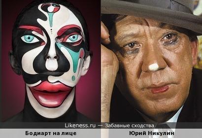 Бодиарт на лице и Юрий Никулин