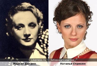 Марлен Дитрих и Наталья Еприкян