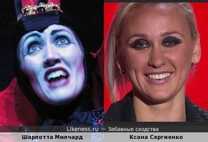Шарлотта Милчард и Ксана Сергиенко