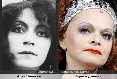 Аста Нильсен и Лариса Долина