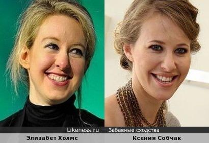 Элизабет Холмс и Ксения Собчак