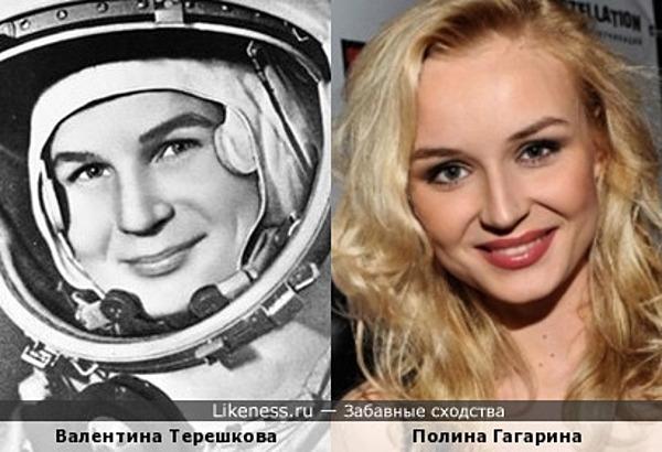 Валентина Терешкова и Полина Гагарина